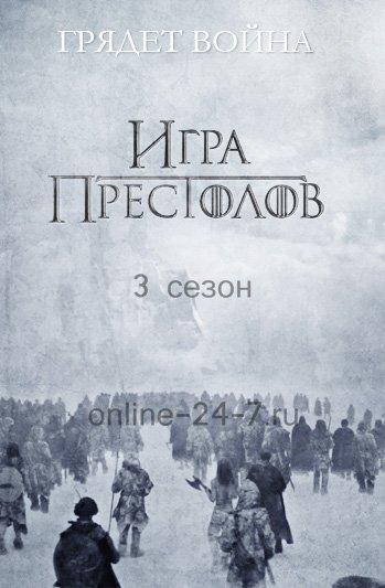 игра престолов 3 сезон смотреть онлайн в хорошем качестве: