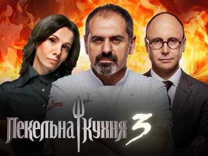 Адская кухня пекельна кухня 3 сезон 10